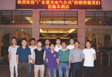 紫光电气销售精英会议