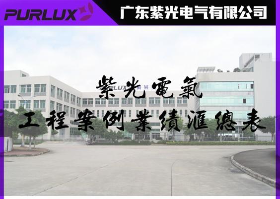 紫光电气工程案例业绩总表