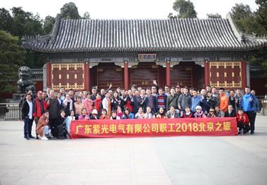 2018年广东紫光电气全体员工北京旅游