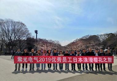 2019年广东紫光电气有限公司优秀员工日本旅游