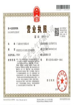 紫光电气营业执照