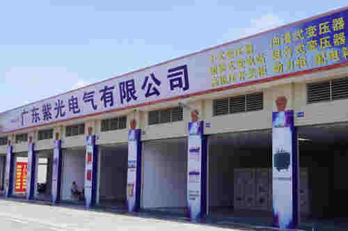 东莞电力展会紫光电气大放异彩