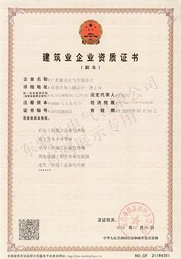 三级建筑业企业资质证书