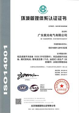 ISO14001:2015环境管理体系证书
