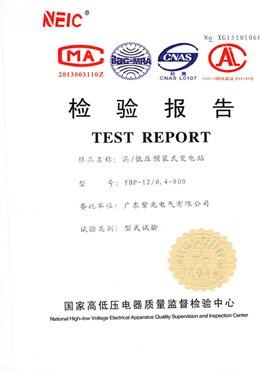 欧式箱变型式试验报告