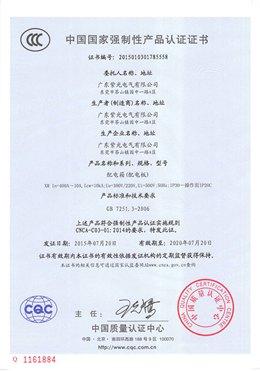 配电箱强制性CCC认证证书