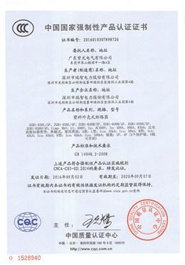 ZGM1塑壳断路器CCC认证证书