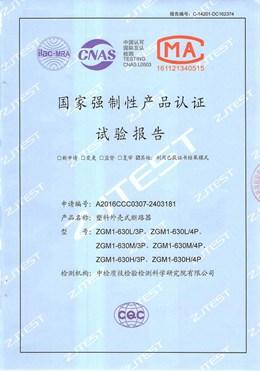 ZGM1塑壳 断路器型式试验报告