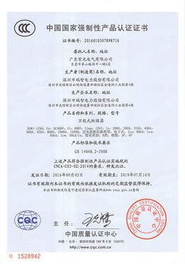 ZGW1万能断路器CCC认证证书