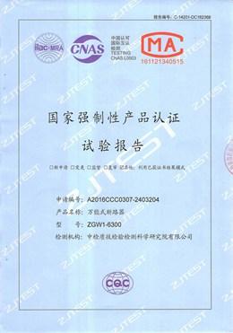 ZGW1万能式断路器型式试验报告
