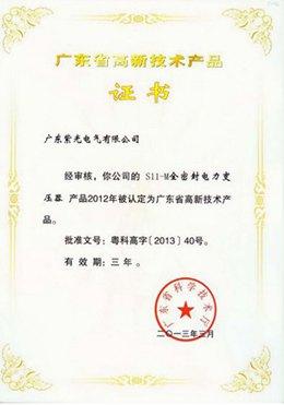 油浸式变压器高新技术产品证书