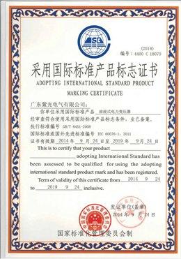 油浸式变压器国际标准产品标志证书