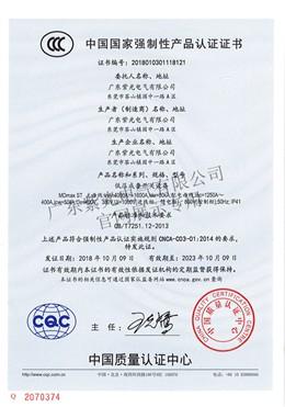 ABB授权柜MDmax强制性CCC认证证书