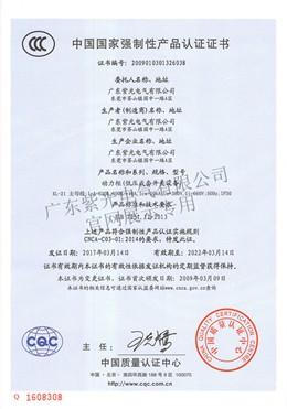动力柜强制性CCC认证证书