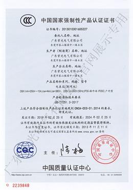 电表箱强制性CCC认证证书