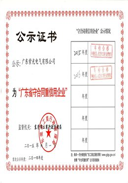 守合同重信用证书